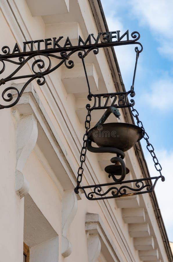 Apotheek in Kiev royalty-vrije stock afbeelding