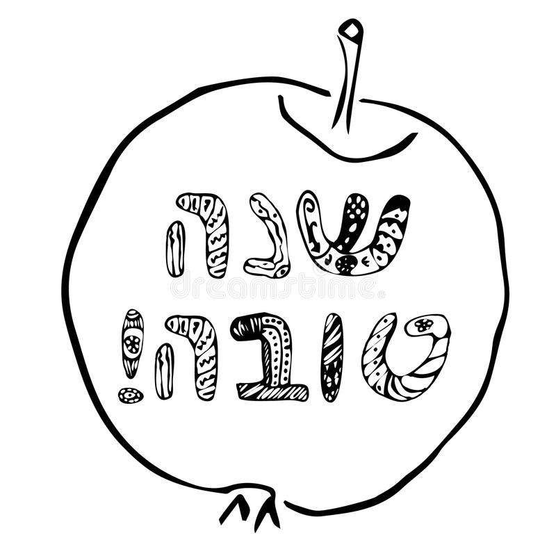 Apple with an inscription Shana Tova. Jewish New Year Rosh a Hashanah 5778. Hebrew. Doodle. Sketch. Hand draw. Vector illustration. On isolated background royalty free illustration