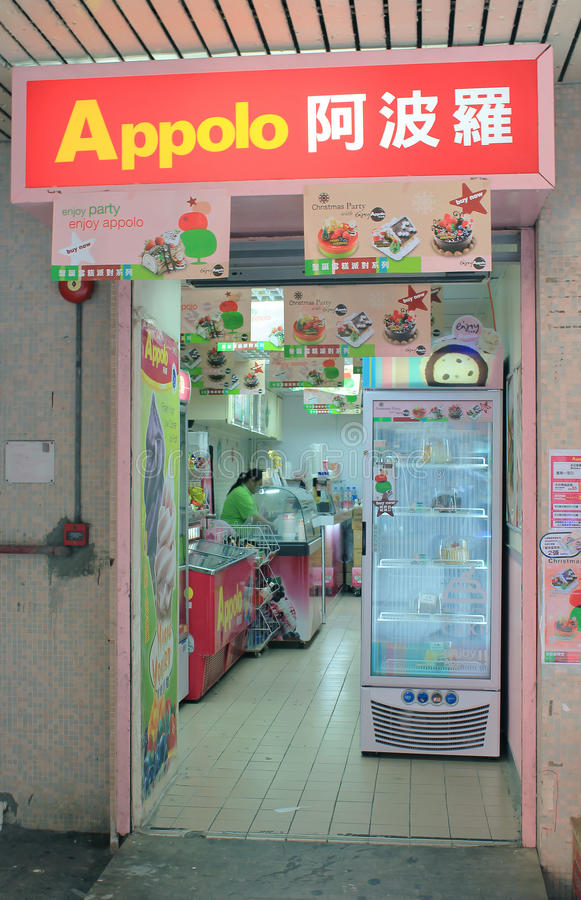 Appolo shop in hong kong. Appolo shop, located in King Lam, Tseung Kwan O, Hong Kong. Appolo shop mainly sells Appolo products, such as ice-cream, sweets and royalty free stock image