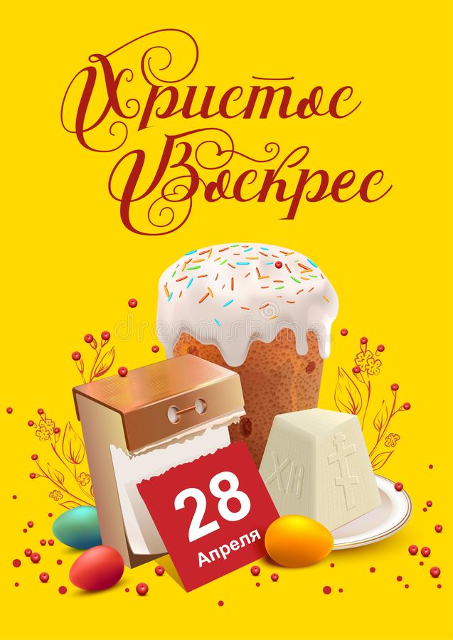 April 28, 2019 Russian Orthodox Easter. Greeting card calendar, Easter cake and cottage cheese Easter. Vector illustration vector illustration
