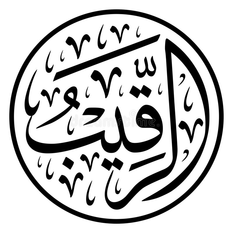 Ar-Raqib - The Watchful. Arabic Calligraphy of one of the 99 Names of ALLAH, translated as: Ar-Raqib - The Watchful stock illustration