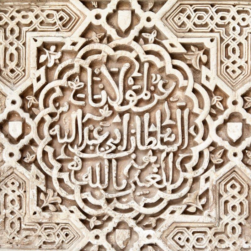 Arabesque στοκ φωτογραφίες με δικαίωμα ελεύθερης χρήσης