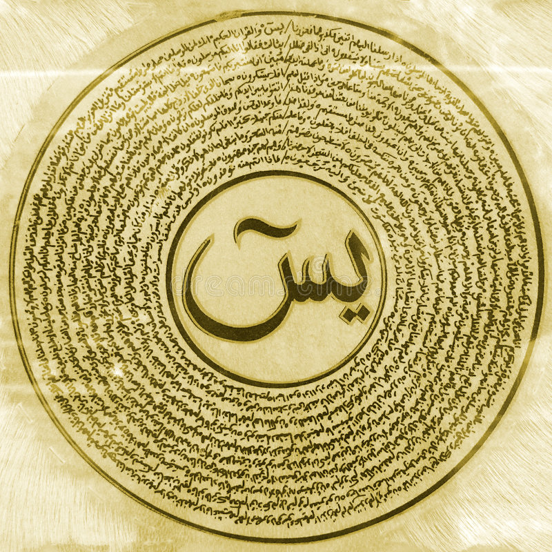 Arabic. A religious ornament with Arabic letters