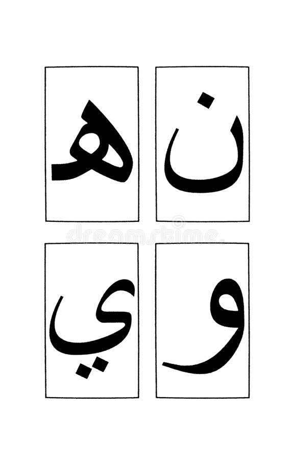 Download Arabic Alphabet 1 Part 7 stock image. Image of white, squares - 3360807