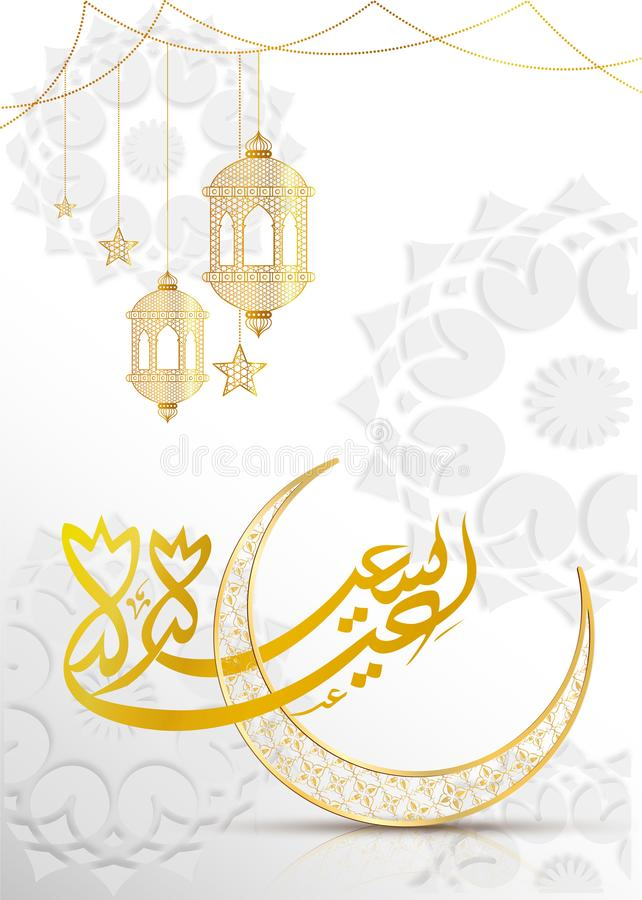 Arabic calligraphic golden text Eid Mubarak greeting card decorated with creative floral crescent moon and hanging lantern. royalty free illustration