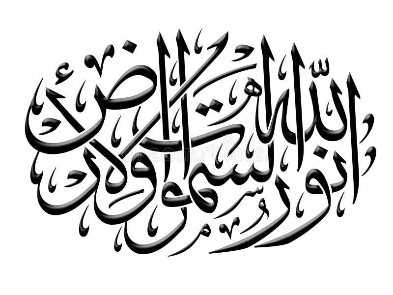 Arabic calligraphy royalty free illustration