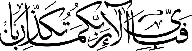Arabic Calligraphy stock illustration