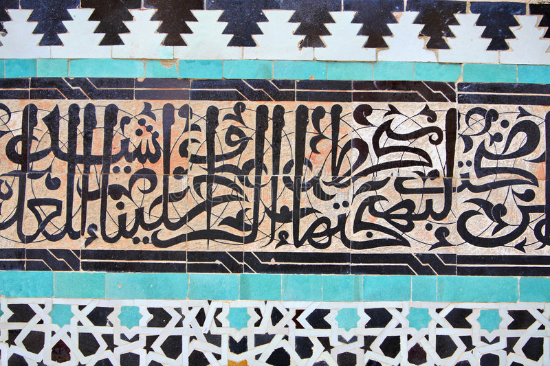 Arabic calligraphy royalty free stock images