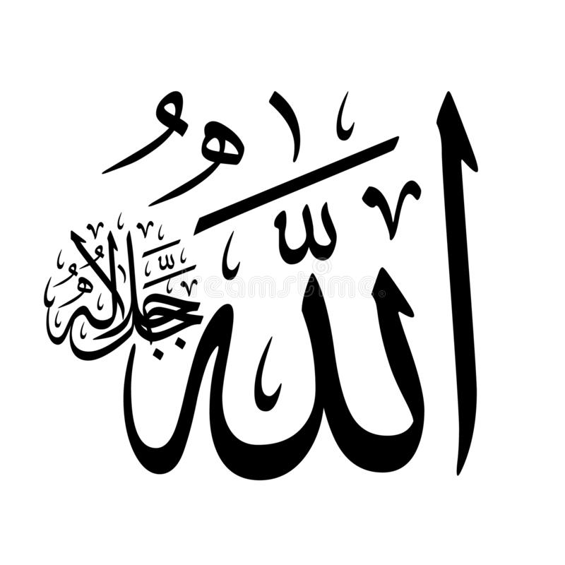 Arabic calligraphy `ALLAH`, translated as: `GOD`. - Vector royalty free illustration