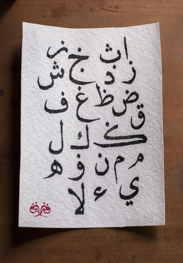 Arabic Calligraphy of Basic Nasakh Letters on Rough Paper. (Khat). Finished piece of artwork done in traditional Khat or Arabic calligraphy. Using a handmade royalty free stock photo