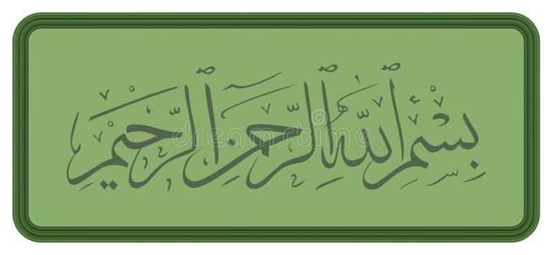 Arabic calligraphy of bismillah royalty free illustration