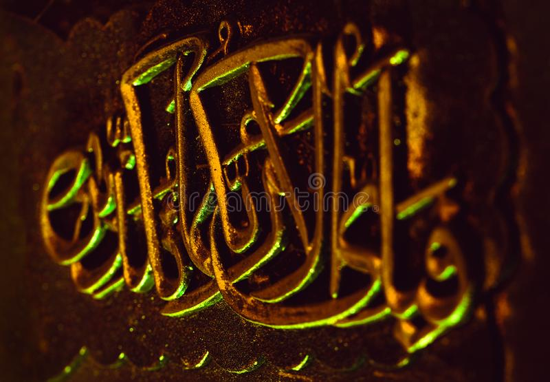 Arabic calligraphy writing. Islamic culture royalty free stock image