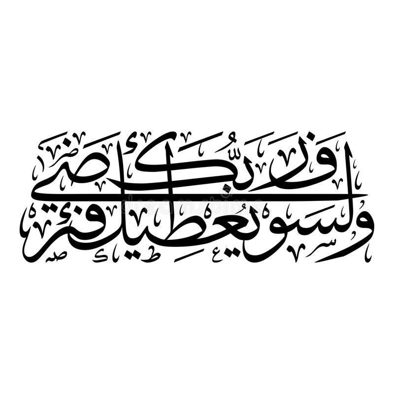 Arabic Calligraphy Creative Vector of Verse 5 from Chapter `Al-Dhuhaa` of the Quraan. Translated as: `And your Lord is going to give you, and you will be royalty free illustration
