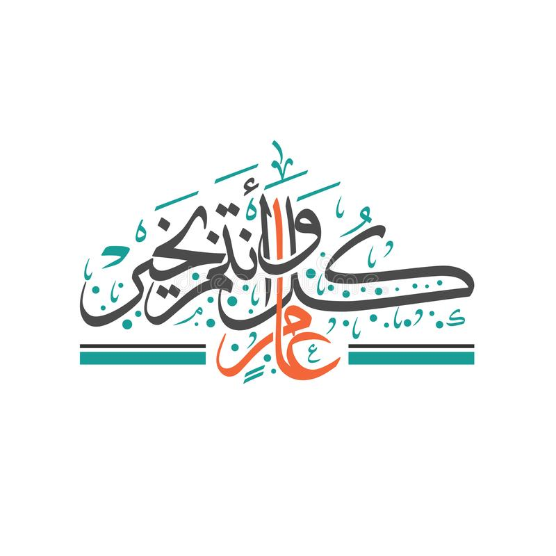Arabic Calligraphy Of happy new year phrase, use it for greeting card, Posters, roll up and advertising Note to editor: stock photography