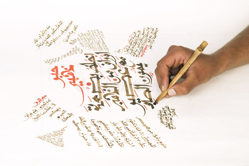 Arabic Calligraphy on paper royalty free stock photo