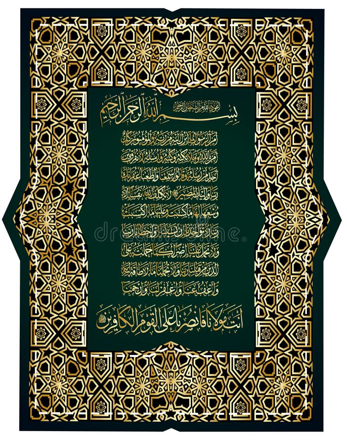Arabic calligraphy from the Quran 1 Surah al Fatiha the opening . For registration of Muslim holidays vector illustration