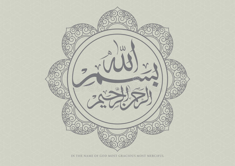 Arabic calligraphy reads in the name of god most gracious most