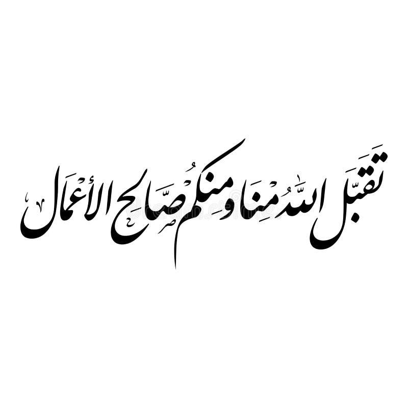 TAQABAL ALLAH MENA W MENKOM SALEH AL-AAMAL. Arabic calligraphy of: `taqabal Allah mena w menkom saleh Al A`amal`, translated as: `May Allah accept the good deeds royalty free illustration