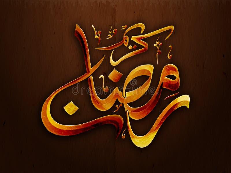 Arabic calligraphy text for ramadan kareem stock illustration