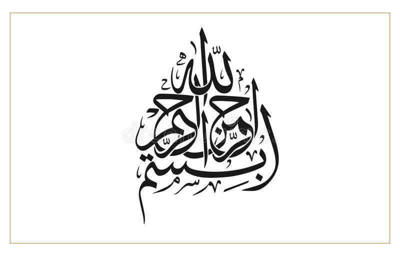 Arabic Calligraphy. Translation: - In the name of God, the Most Gracious, the Most Merciful. Stock vector royalty free illustration