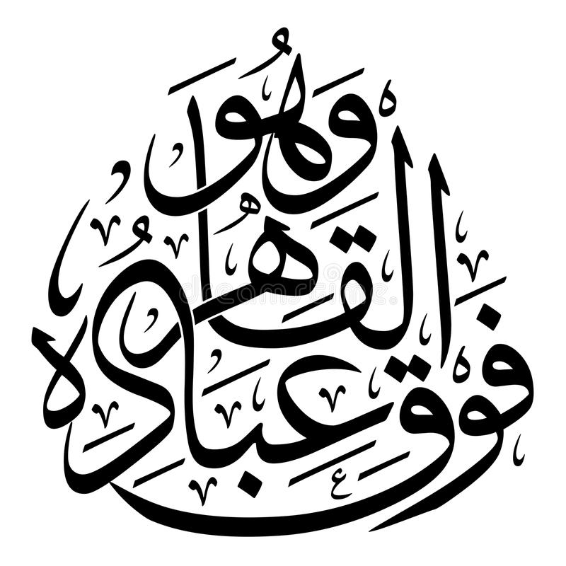 Arabic Calligraphy Vector from verse number 18 from chapter `Al-An`aam`. Of the Quran, translated as: `And He is the subjugator over His servants royalty free illustration
