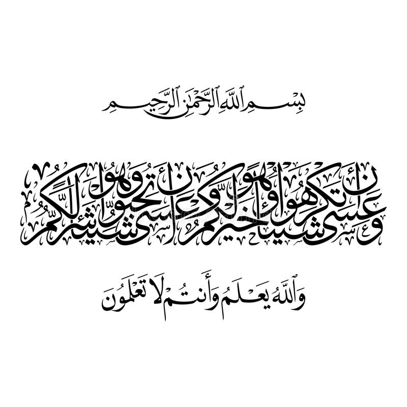 Arabic Calligraphy from verse 216 from chapter `Al-Baqara` of the Quran. Translated as: `But perhaps you hate a thing and it is good for you; and perhaps you royalty free illustration