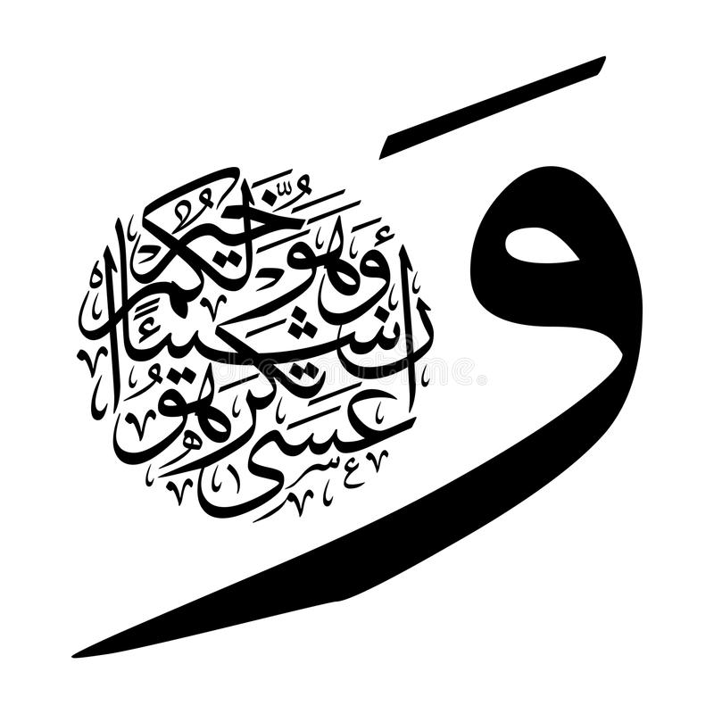 Arabic Calligraphy from verse 216 from chapter `Al-Baqara` of the Quran. Translated as: `But perhaps you hate a thing and it is good for you; and perhaps you stock illustration