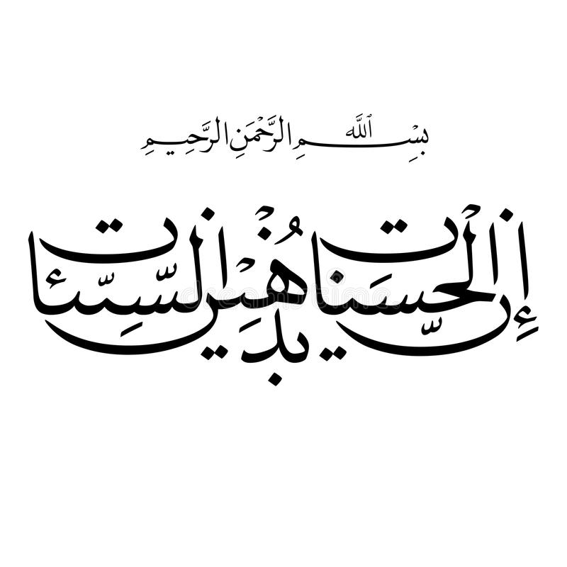 THE GOOD DEEDS DO AWAY WITH MISDEEDS. Arabic Calligraphy from verse 114 from chapter `Hud` of the Quran, translated as: `Indeed, good deeds do away with misdeeds royalty free illustration