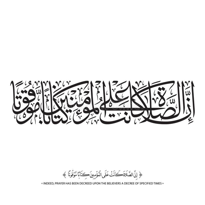 Arabic Calligraphy from verse 103 from chapter `An-Nisaa` of the Quran. Translated as: `Indeed, prayer has been decreed upon the believers a decree of royalty free illustration