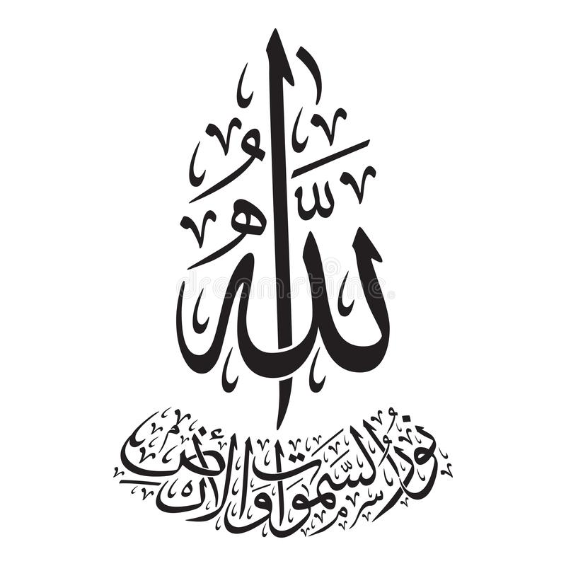 Arabic Calligraphy of verse 35 from chapter `An-Noor` of the Quran. Translated as: `Allah is the Light of the heavens and the earth`, Islamic Vectors royalty free illustration