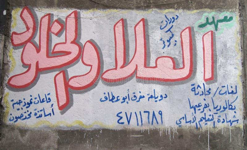 Arabic Graffiti royalty free stock photos