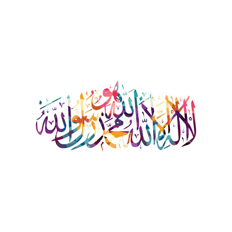 arabic islam calligraphy almighty god allah most gracious theme royalty free stock photo
