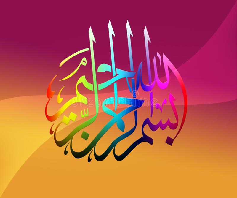 Arabic Islamic Calligraphy Bismillah on Magenta Background vector illustration