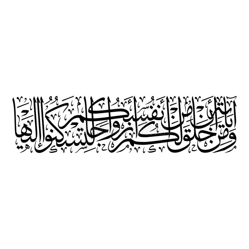 Arabic Islamic Calligraphy of verse 21 from chapter ArRum royalty free illustration