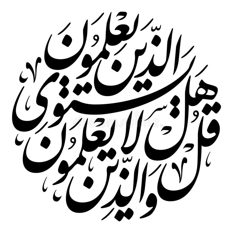 Arabic Islamic Calligraphy from verse 9 from chapter `Az-Zumar` of the Quran. Translated as: `Are those who know equal to those who do not know vector illustration