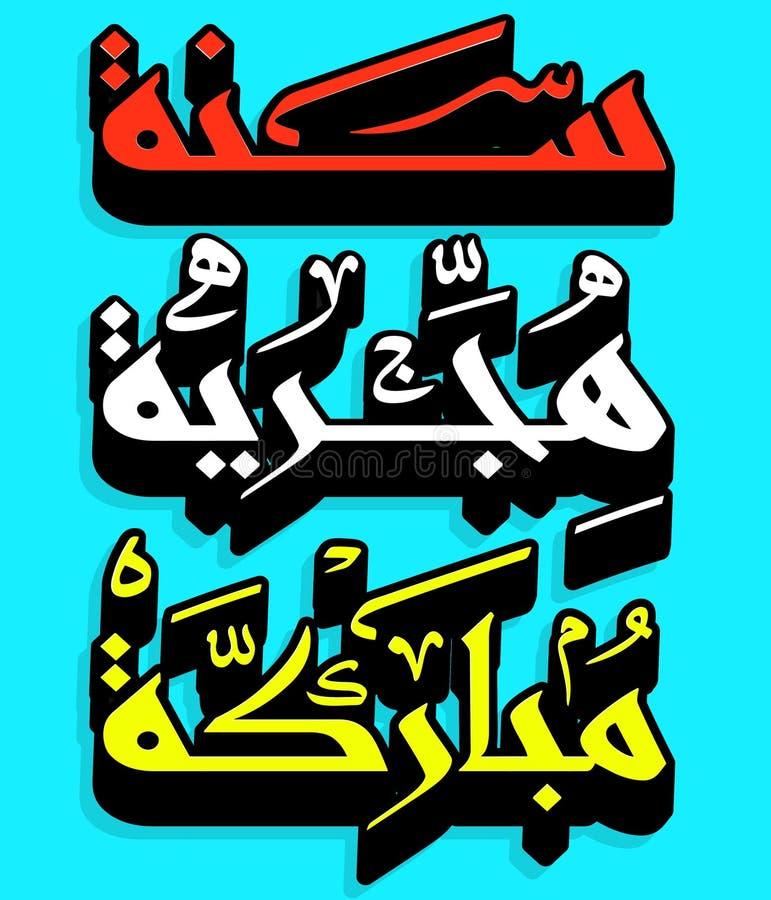 Arabic islamic calligraphy stock illustration illustration of download arabic islamic calligraphy stock illustration illustration of hanging 52497431 m4hsunfo