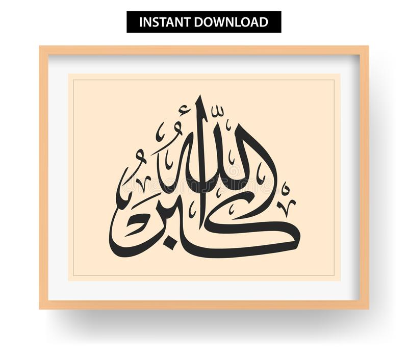 Arabic or islamic calligraphy with wooden frames. Allah is the Greatest. Instant Download! Arabic or Islamic calligraphy with wooden frames. Eps 10 stock illustration