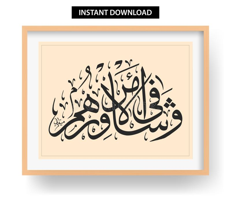 Arabic or islamic calligraphy with wooden frames. And consult with them in that matter. Instant Download! Arabic or Islamic calligraphy with wooden frames. Eps vector illustration