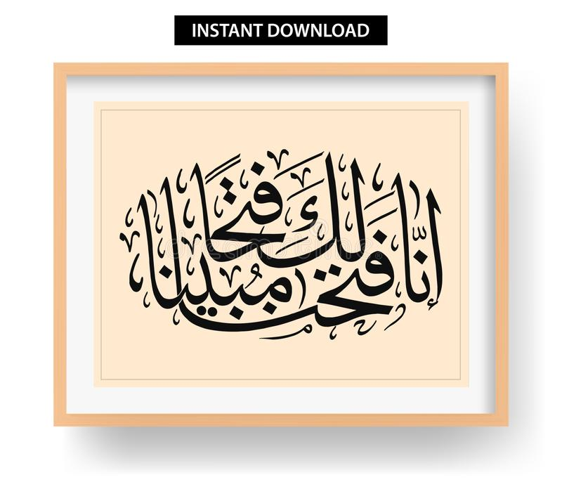 Arabic or islamic calligraphy with wooden frames. We have given you a real victory. Instant Download! Arabic or Islamic calligraphy with wooden frames. Eps 10 vector illustration