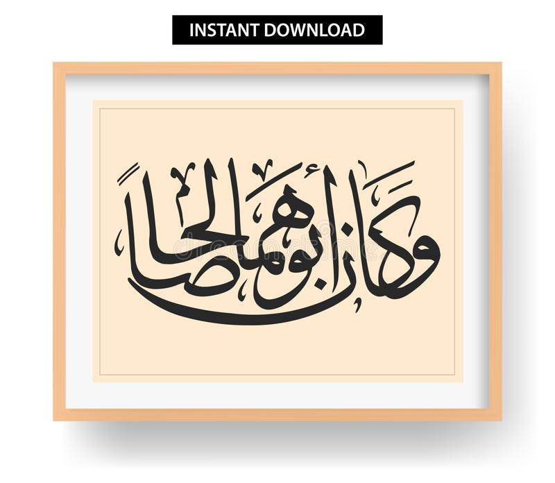 Arabic or islamic calligraphy with wooden frames. While his father is a pious person. Instant Download! Arabic or Islamic calligraphy with wooden frames. Eps 10 vector illustration