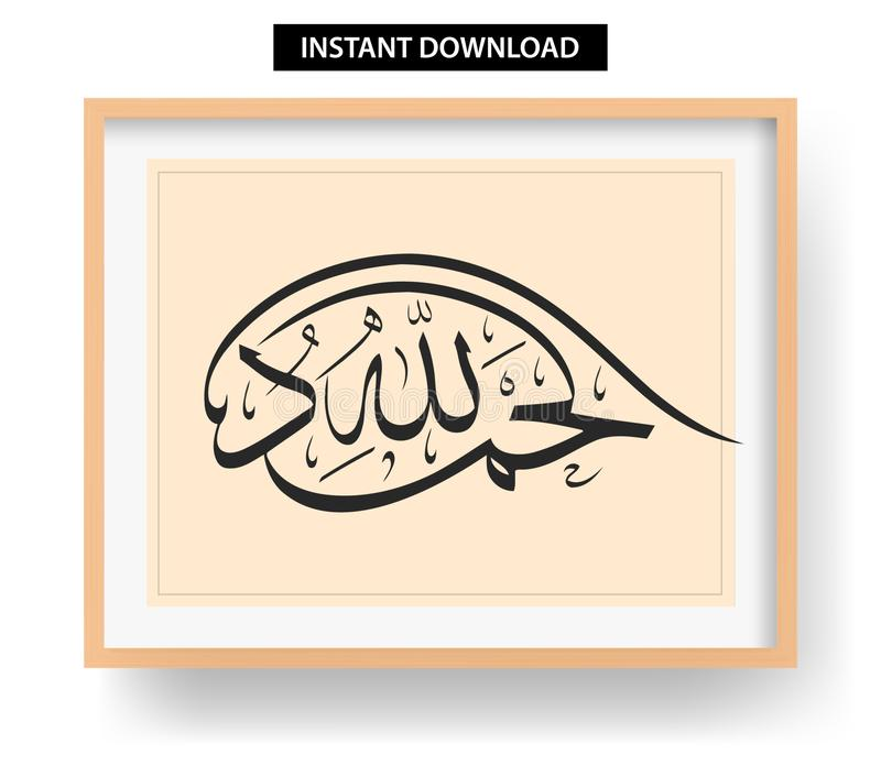 Arabic or islamic calligraphy with wooden frames. Praise be to Allah royalty free illustration