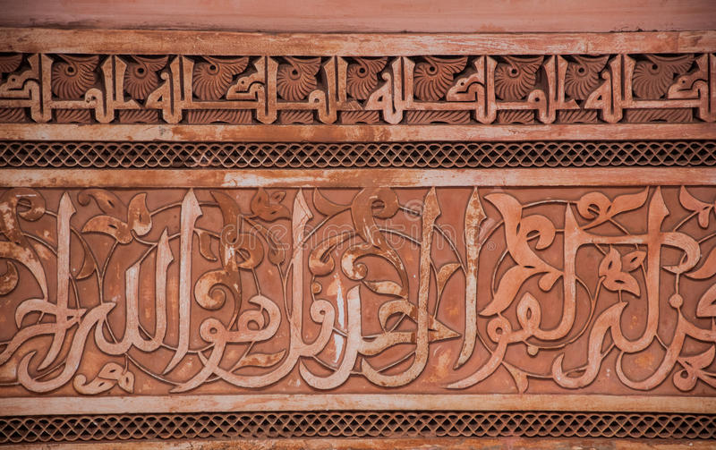 Arabic letters, architectural detail in Marakesh royalty free stock image
