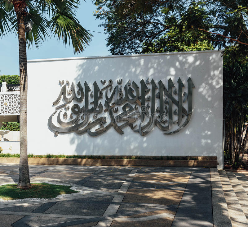 Arabic letters in the front. The National Mosque of Malaysia is a mosque in Kuala Lumpur, Malaysia. royalty free stock images