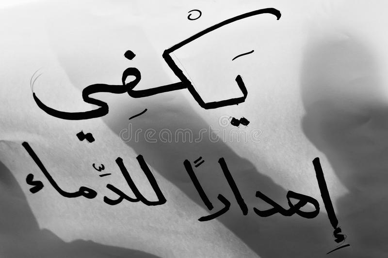 Download Arabic Slogan Editorial Stock Image - Image: 18502999
