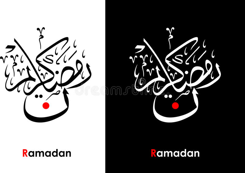 Ramadan calligraphy design with repeating decorations and a