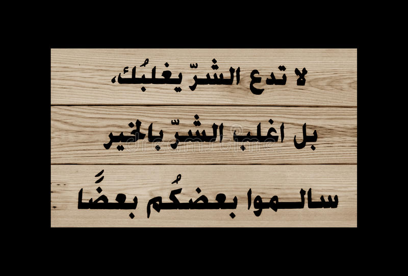 Download Arabic Writing On Wooden Panes Stock Photo - Image: 33812466