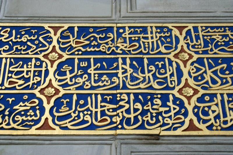 Arabic written wall