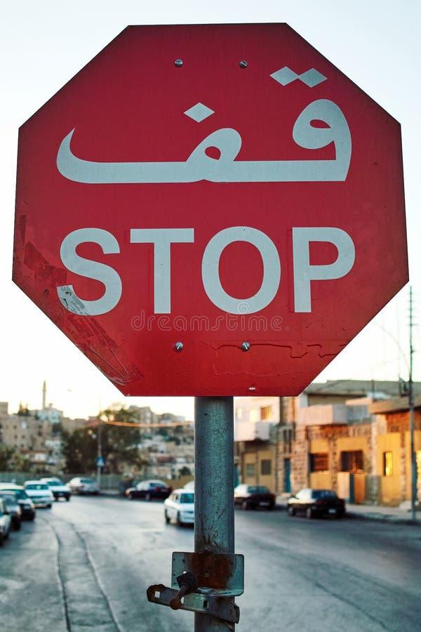 Arabisch EINDEteken, AMMAN, JORDANIË stock afbeelding