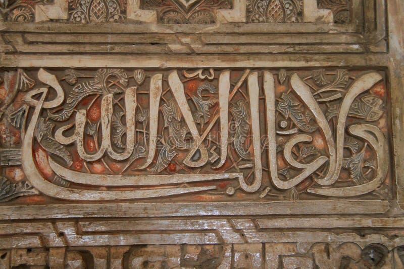 Arabisch geschrift in Alhambra paleis stock afbeelding