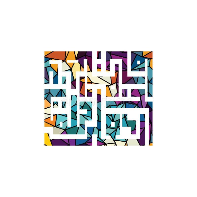 Arabisch islam meest verfijnde het thema moslimgeloof van Allah van de kalligrafie almachtig god royalty-vrije illustratie